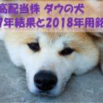 米国高配当株 ダウの犬, 2018年向けと2017年結果