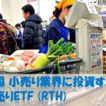 RTH はアマゾンやウォルマート、小売業に分散投資できるETF