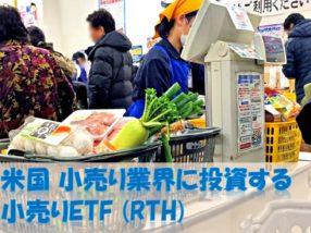 米国 小売業界に投資する ETF RTH